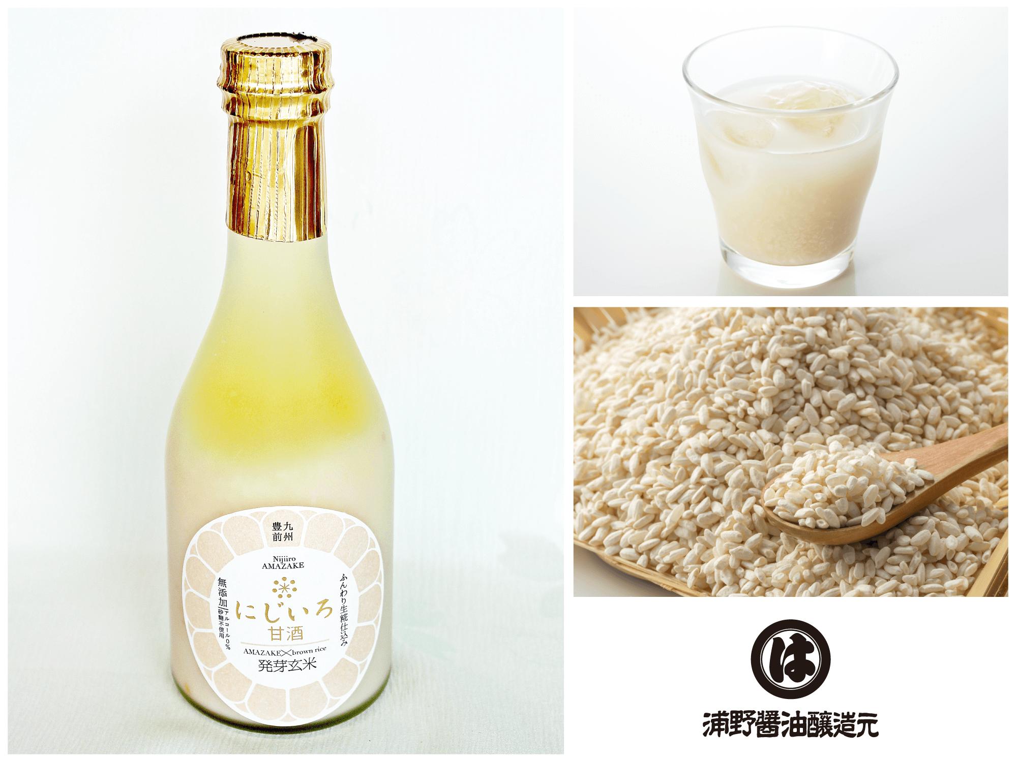 にじいろ甘酒/発芽玄米
