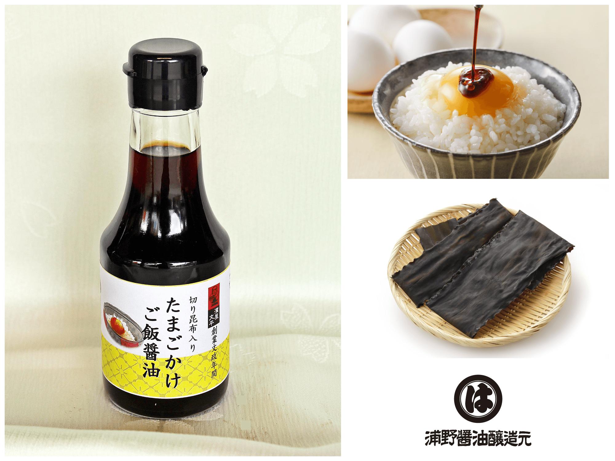 たまごかけご飯醤油(切り昆布入り)