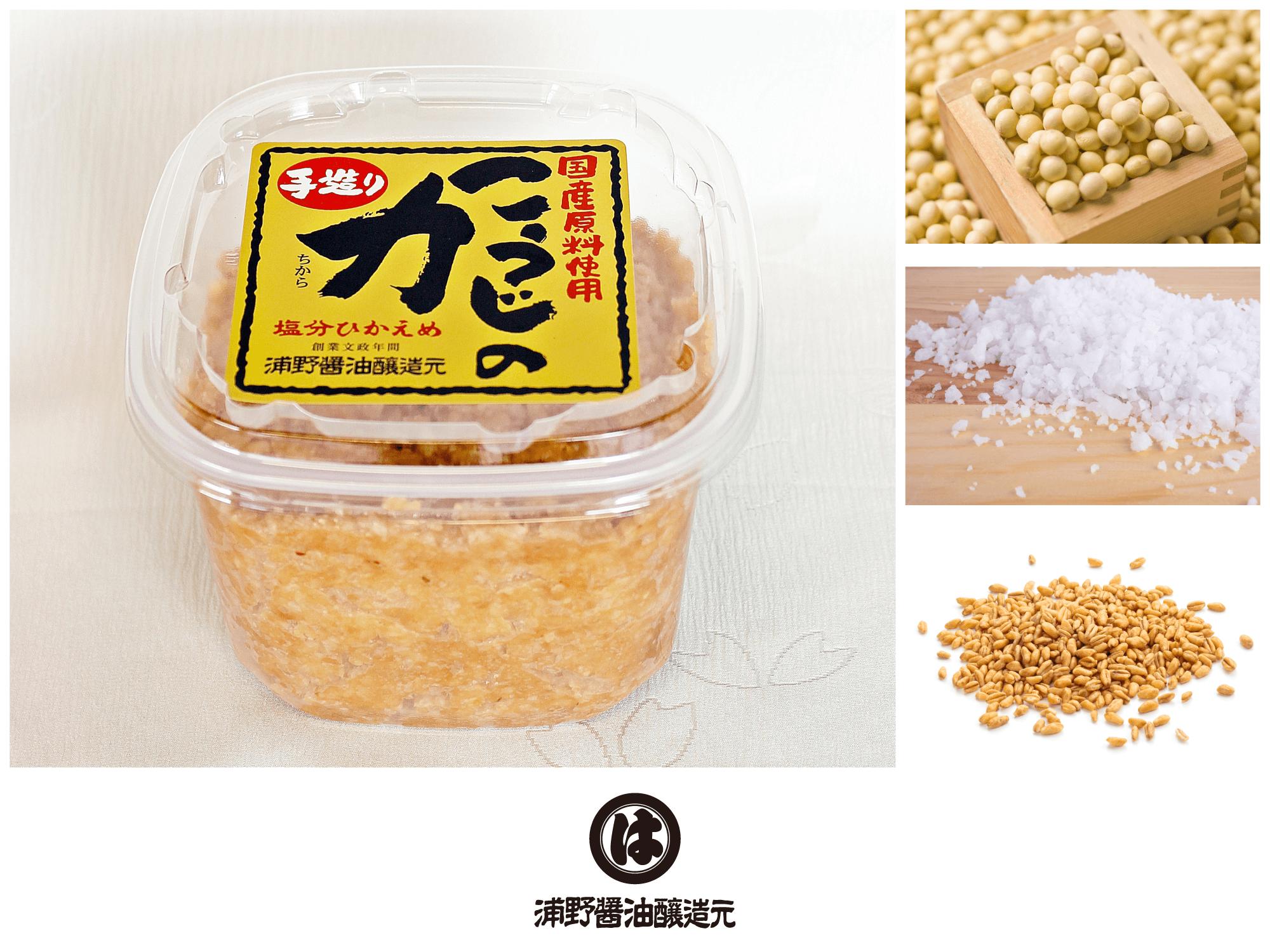 国産原料使用 こうじの力味噌(麦)850g