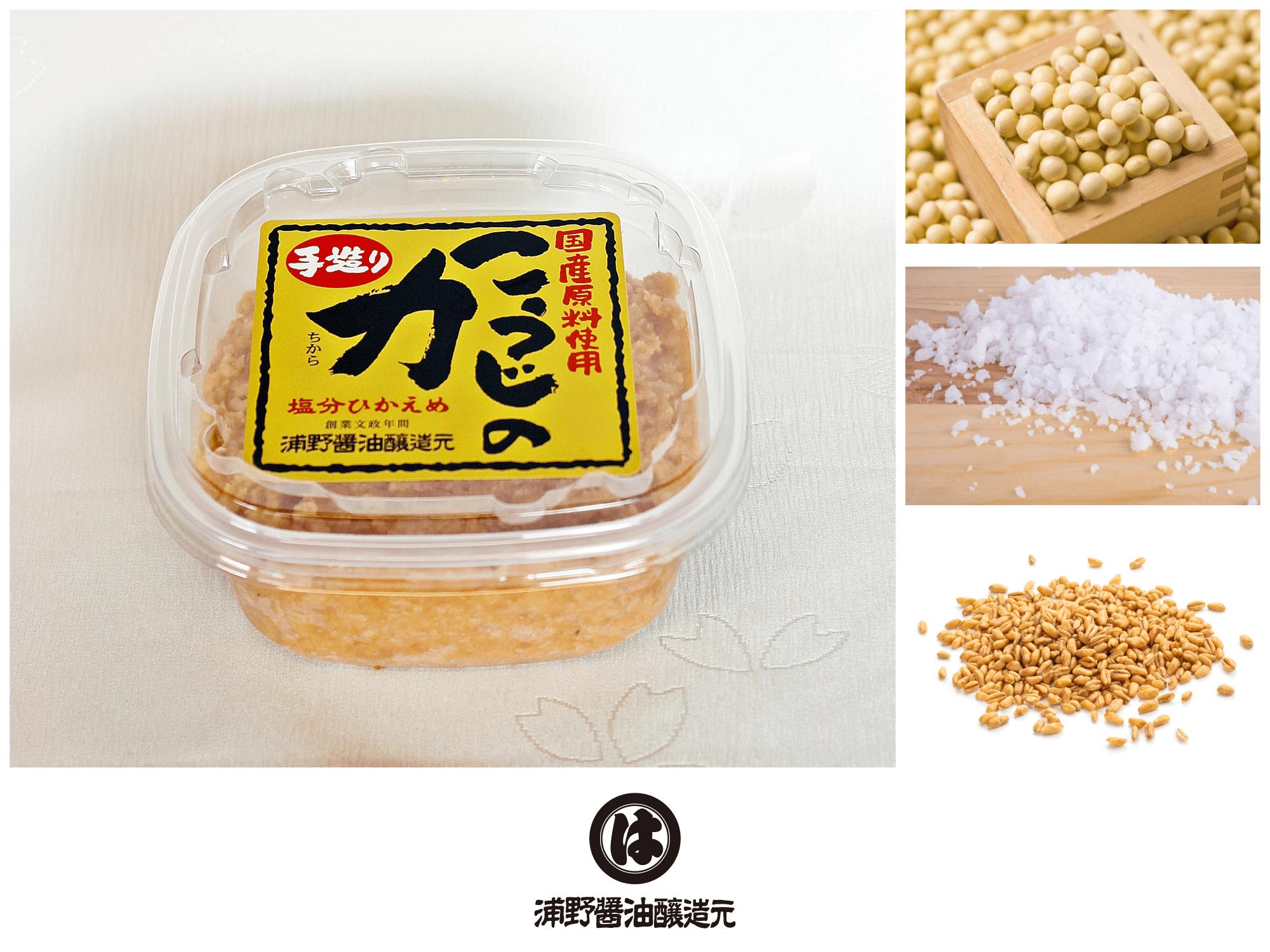 国産原料使用 こうじの力味噌(麦)450g