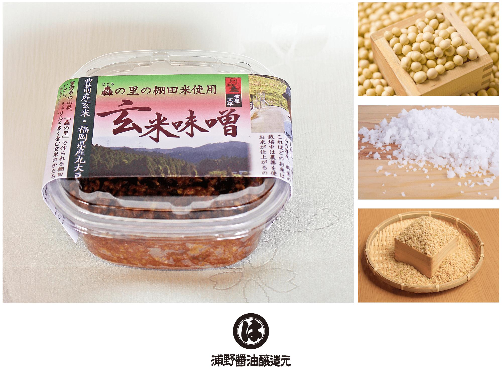 国産原料使用 棚田玄米味噌