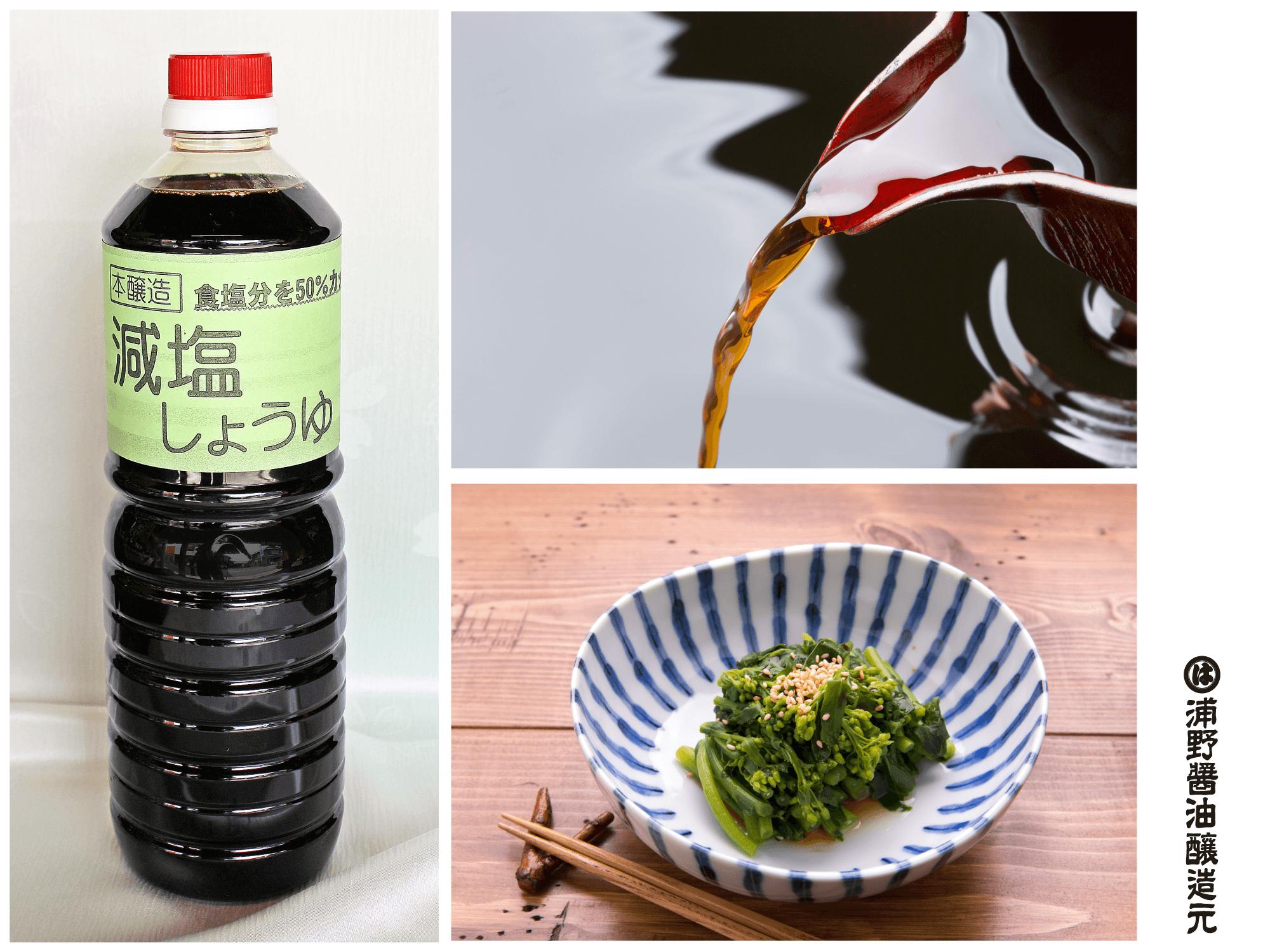 減塩醤油(50%カット)