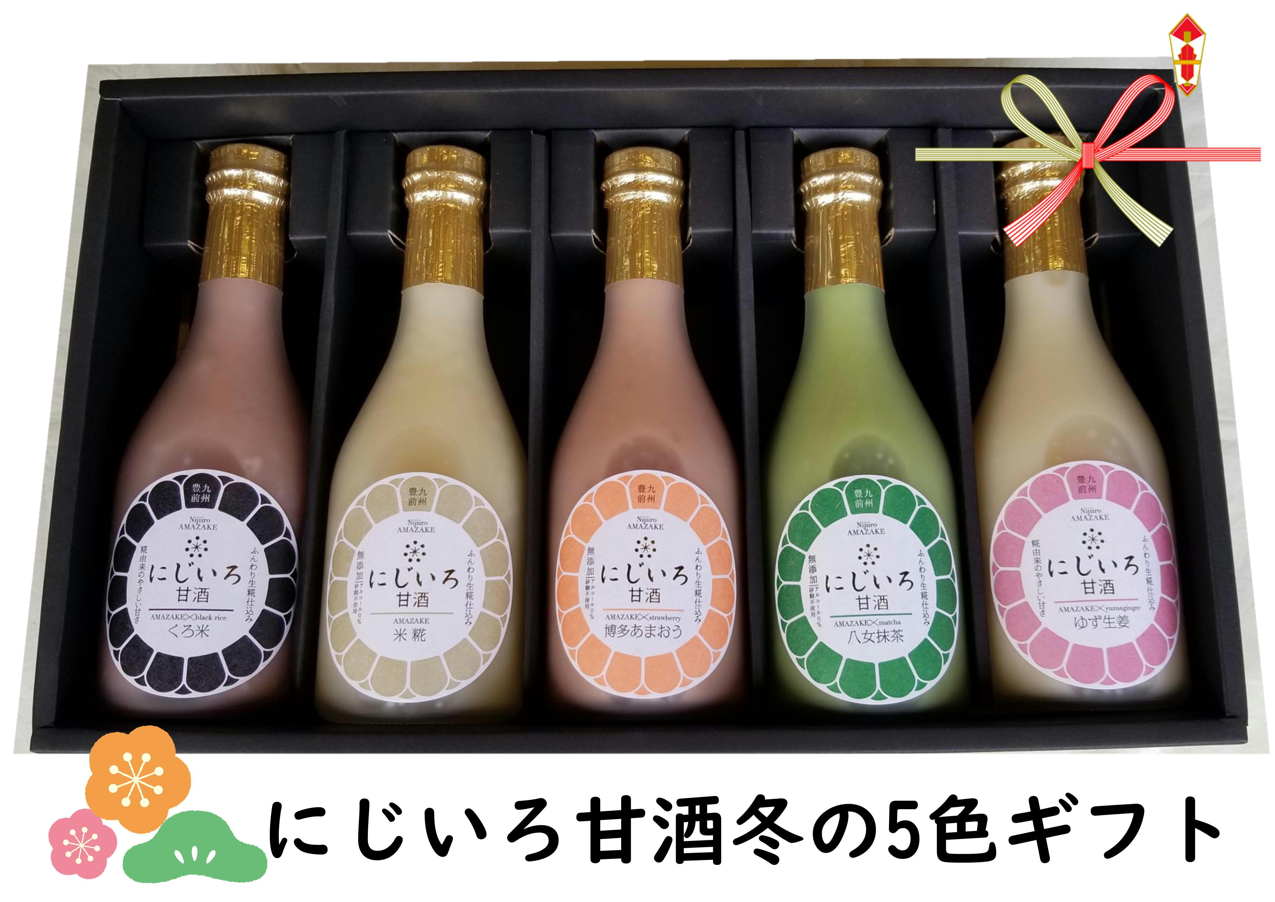 にじいろ甘酒冬の5色ギフトセット(博多あまおう・米糀・八女抹茶・ゆず生姜・くろ米)【お歳暮・ギフトに】
