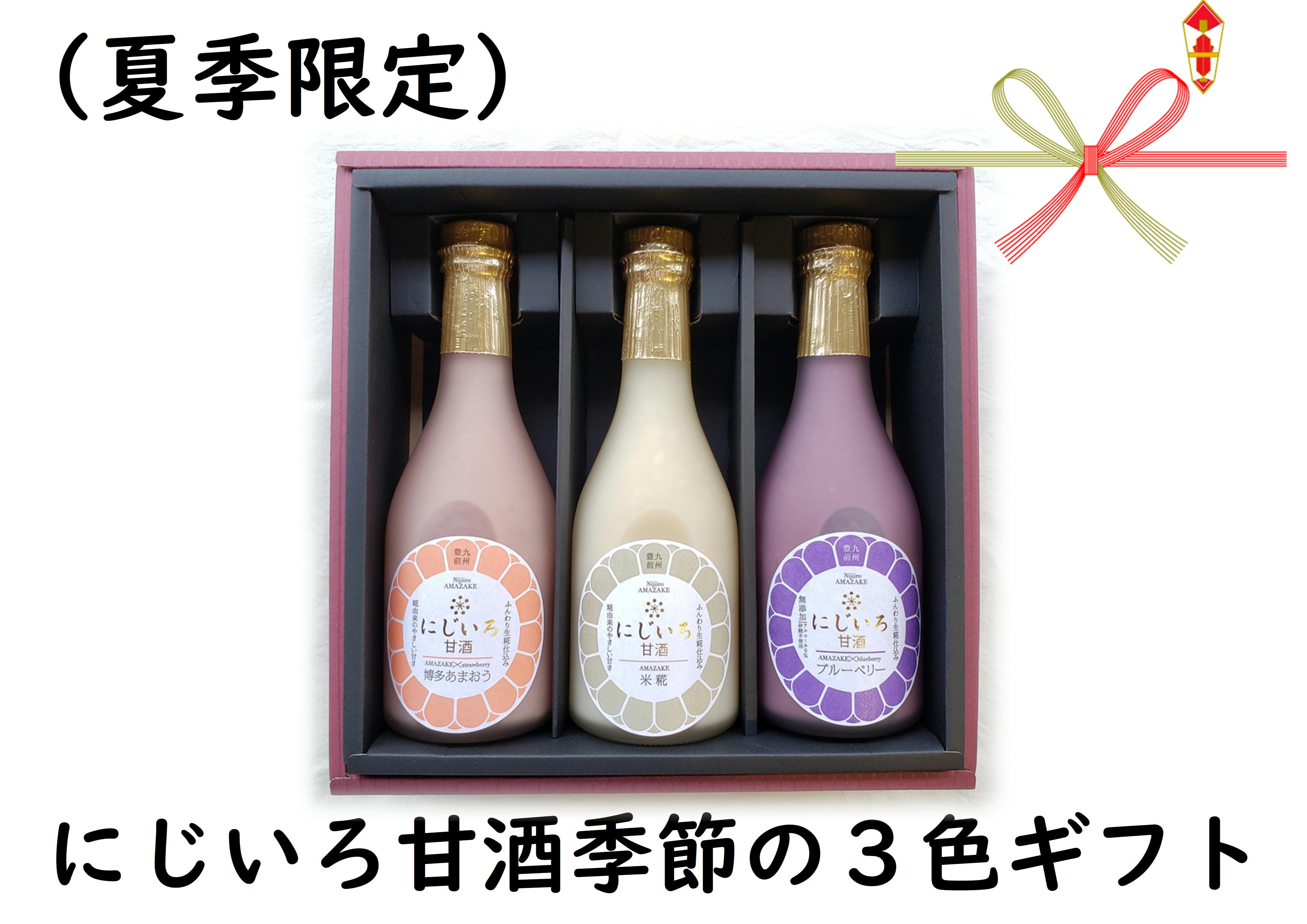にじいろ甘酒季節の3色ギフトセット(博多あまおう・ブルーベリー・米糀・)お歳暮・贈り物