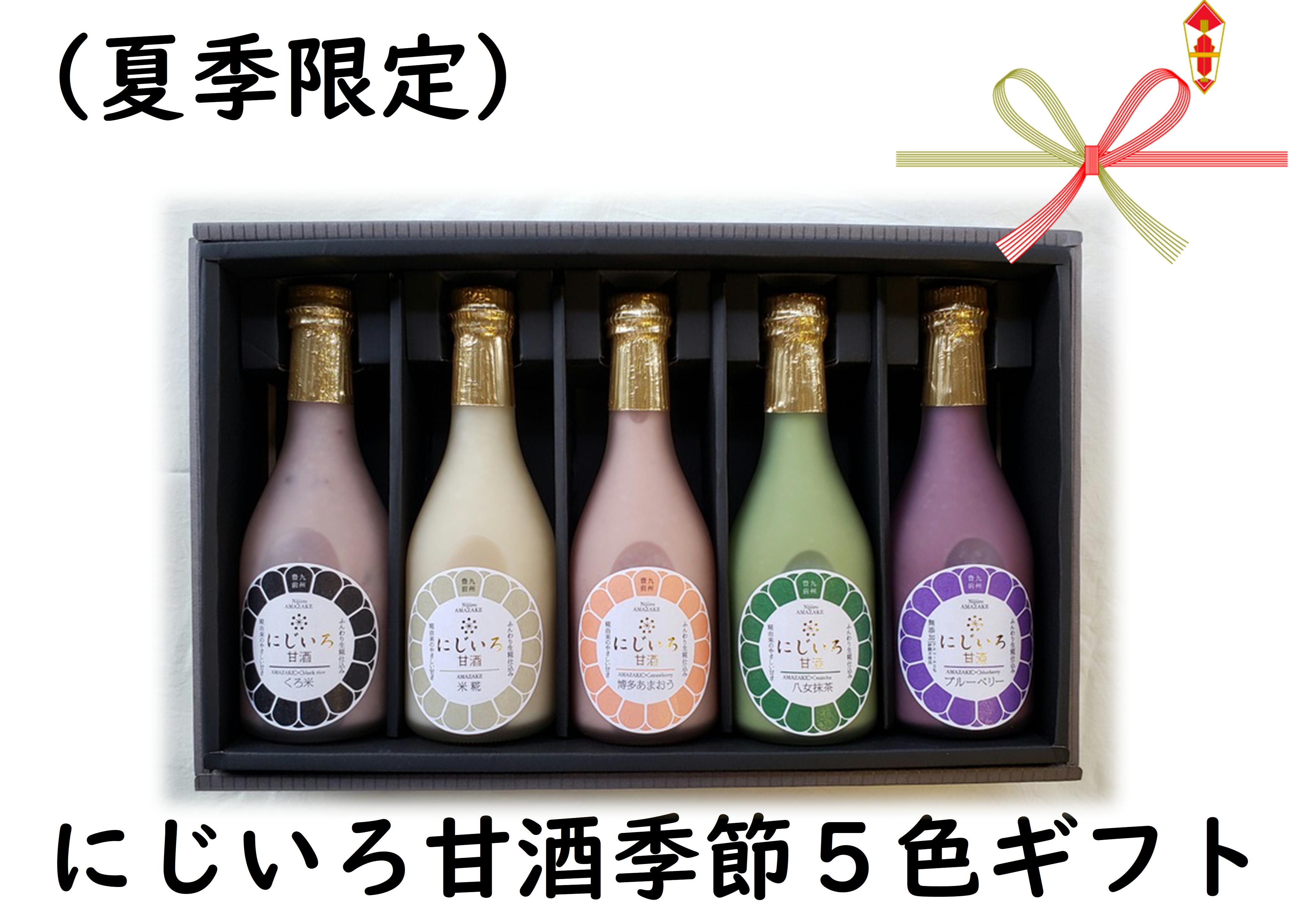 にじいろ甘酒夏の5色ギフトセット(博多あまおう・ブルーベリー・米糀・八女抹茶・くろ米)お中元、ギフトに