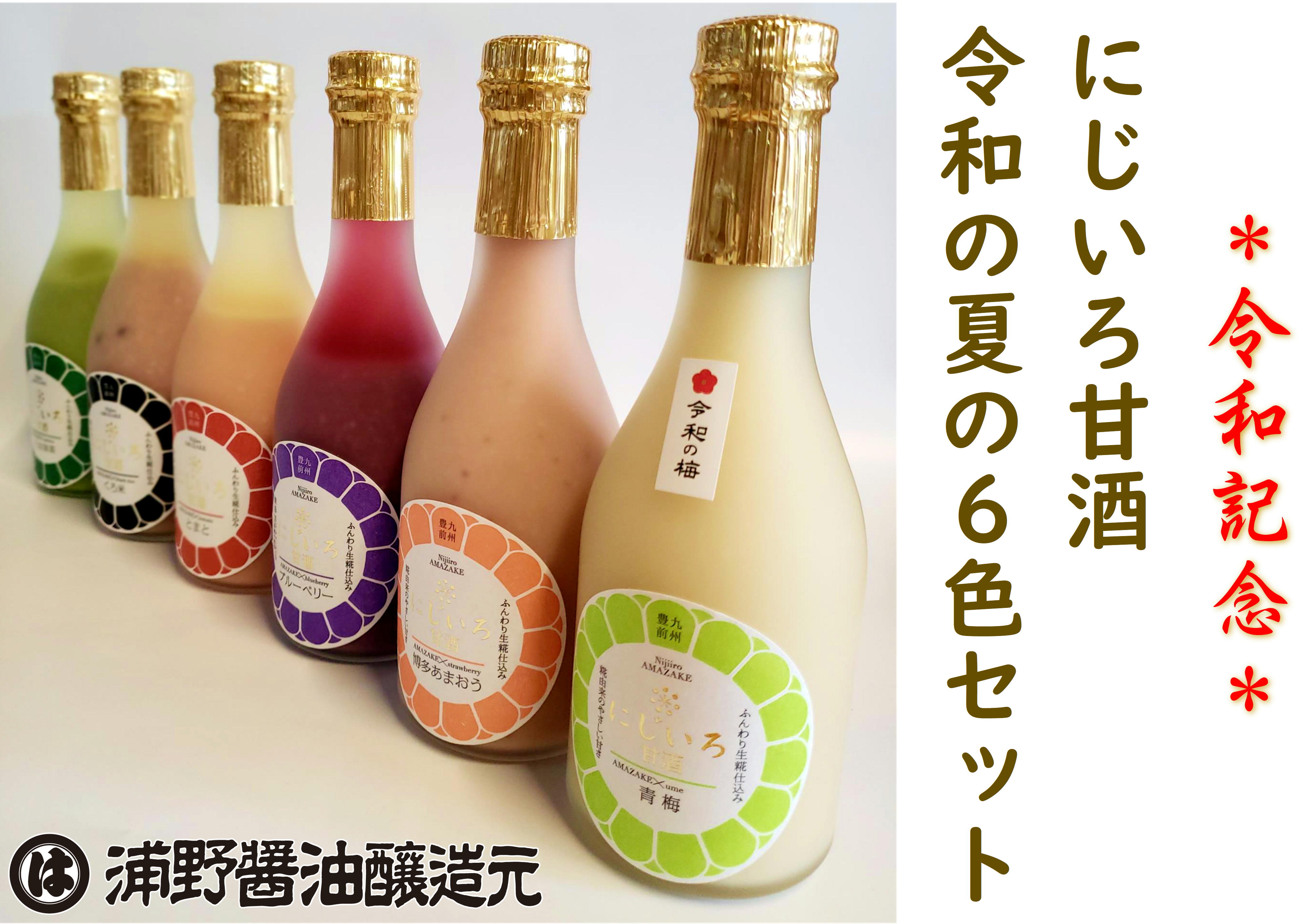 にじいろ甘酒令和の夏のお試し6色セット(青梅・博多あまおう・ブルーベリー・とまと・黒米・八女抹茶)