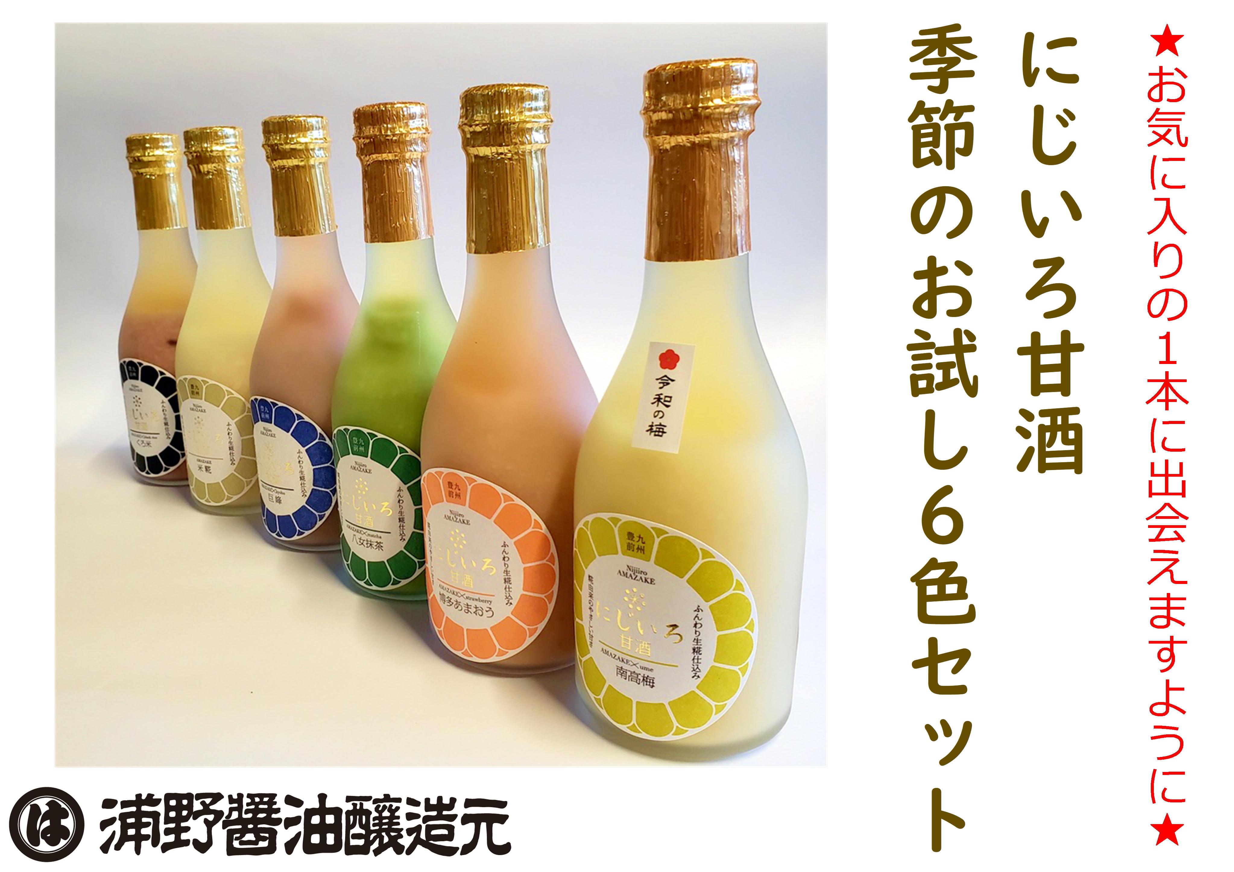 【おすすめ】にじいろ甘酒季節の6色飲み比べセット(巨峰・南高梅・博多あまおう・米糀・黒米・八女抹茶)