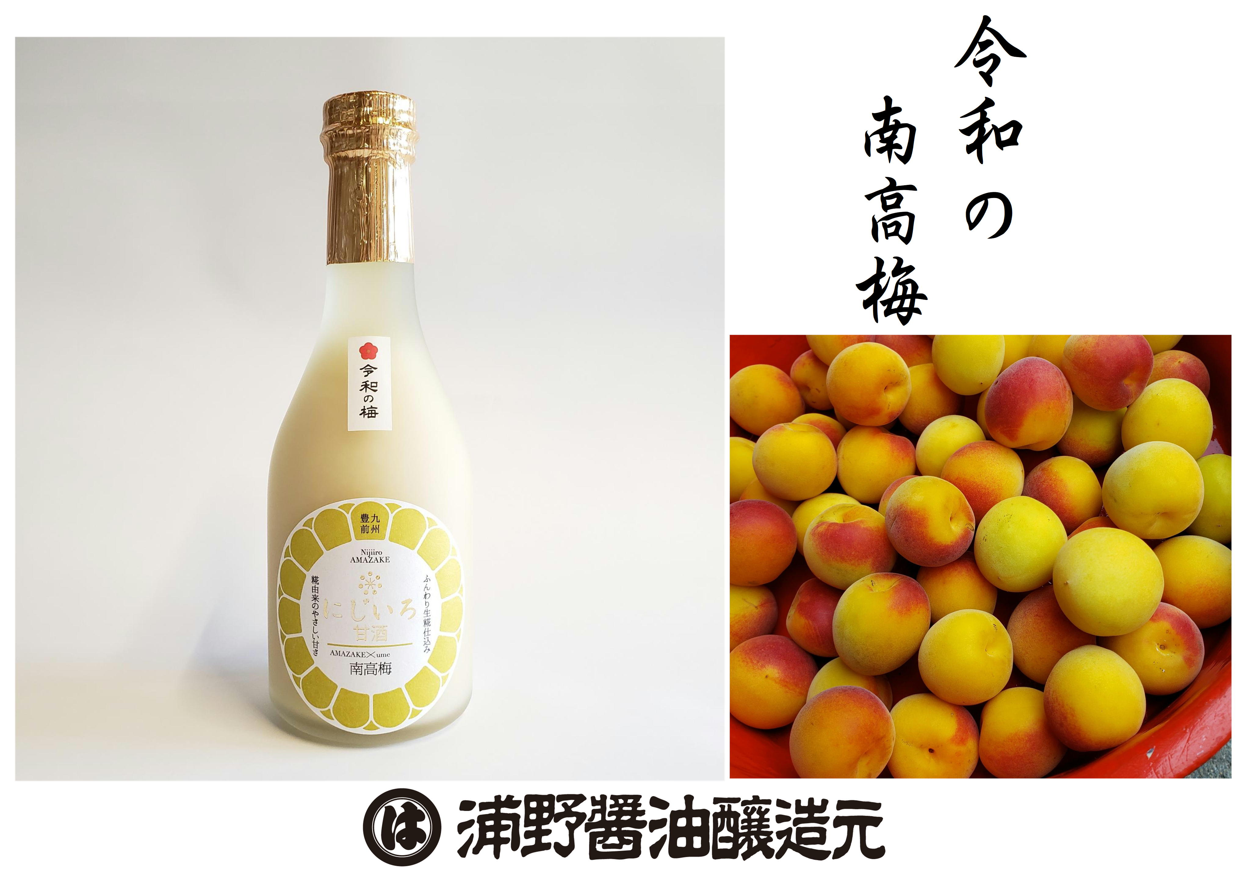 にじいろ甘酒 南高梅~令和の梅~ (320g)