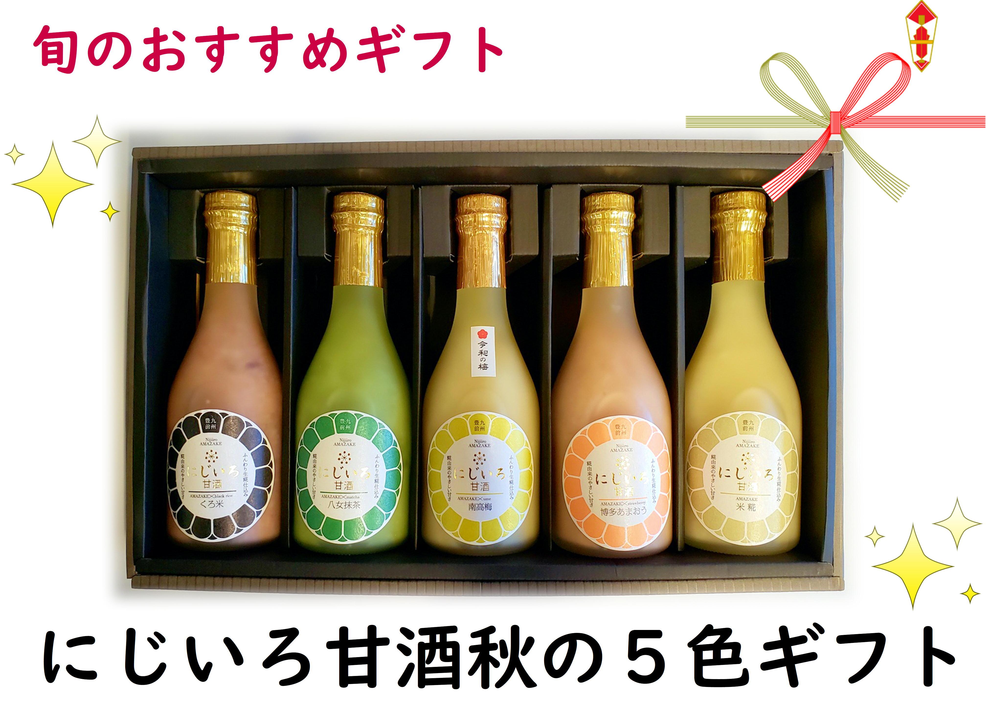 にじいろ甘酒 令和の5色ギフト(南高梅・博多あまおう・八女抹茶・くろ米・米糀)