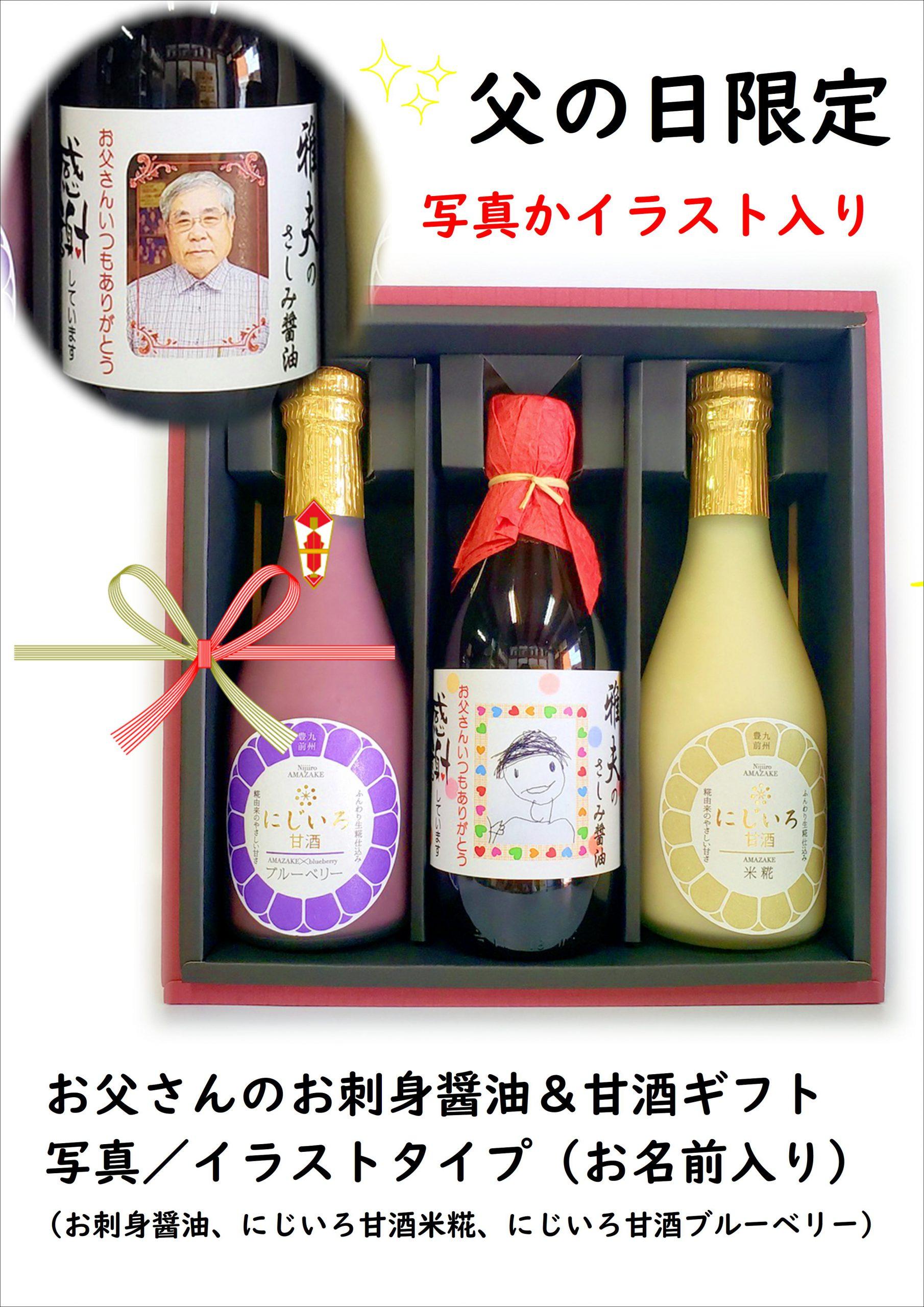 【父の日限定】お父さんのお刺身醤油&甘酒ギフト(写真/イラストタイプ・名前入り)