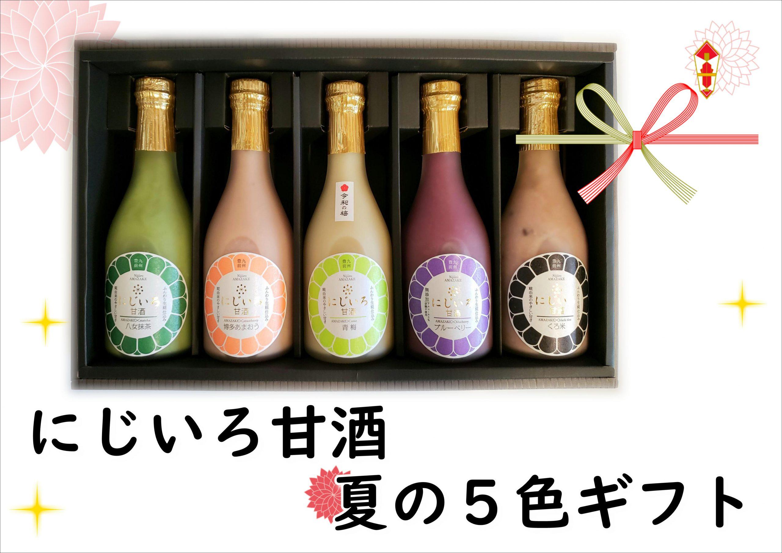 にじいろ甘酒 夏の5色ギフト(青梅・ブルーベリー・博多あまおう・八女抹茶・くろ米)