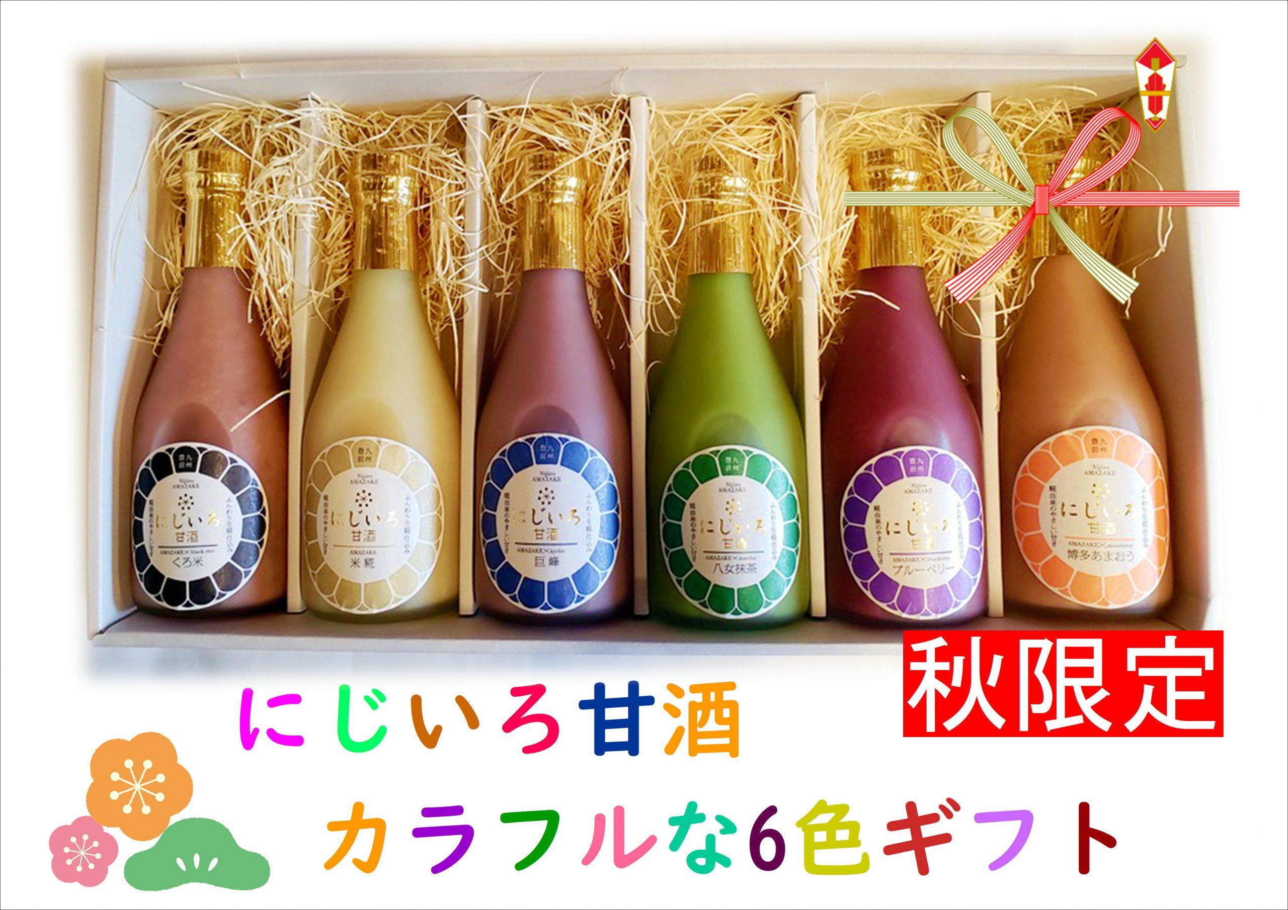 【敬老の日にもおすすめ】にじいろ甘酒 秋のカラフルな6色ギフトセット(巨峰、ブルーベリー、米糀、黒米、八女抹茶、博多あまおう)