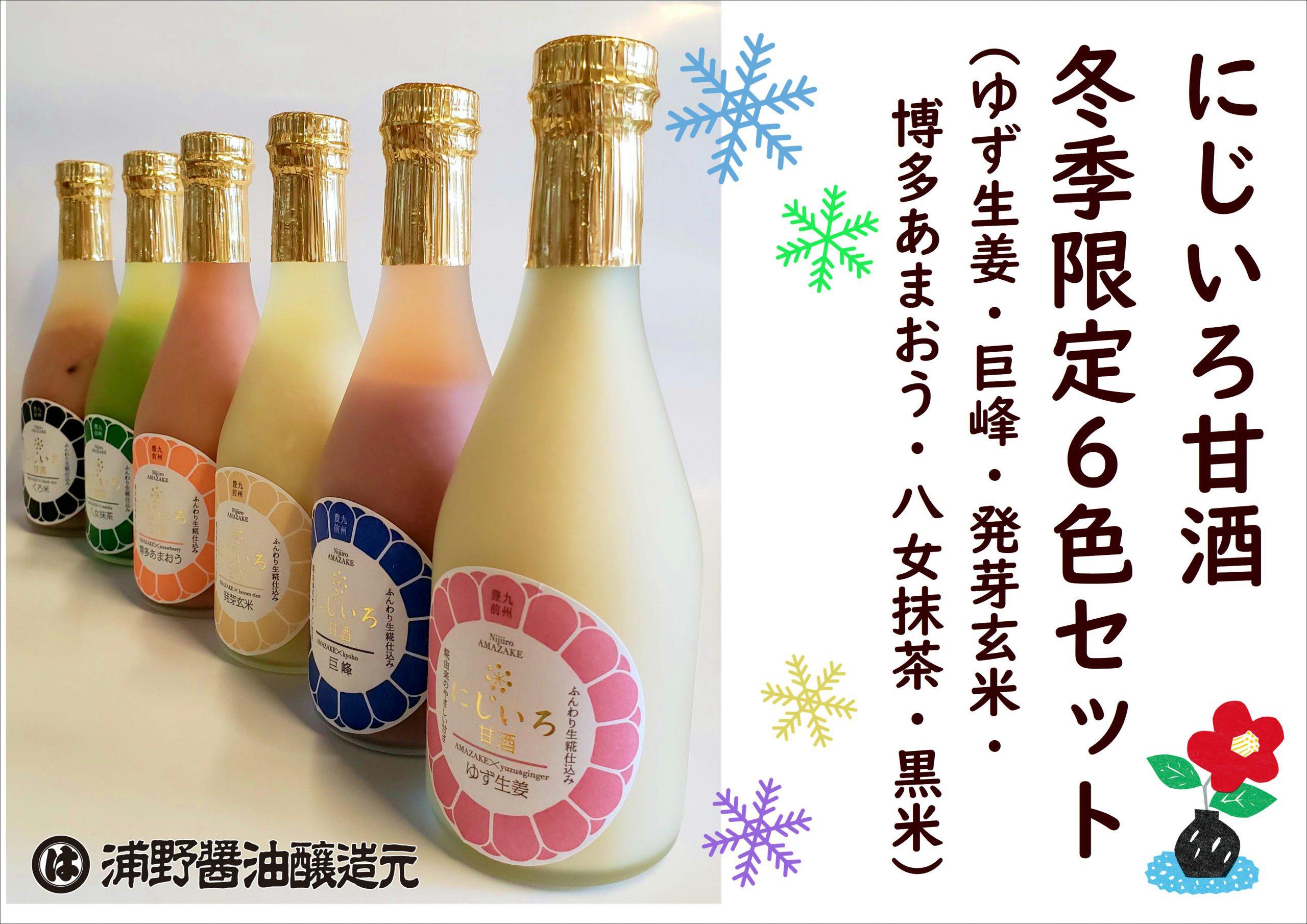にじいろ甘酒冬季限定6色セット(ゆず生姜、巨峰、発芽玄米、博多あまおう、八女抹茶、黒米)