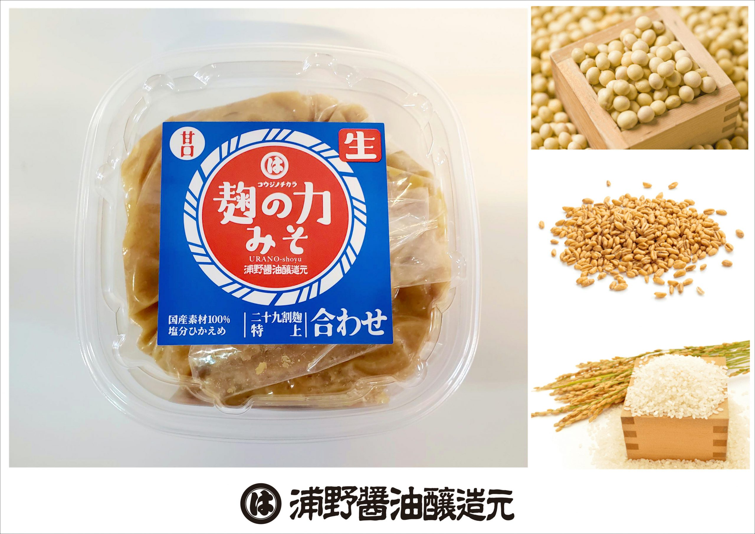 国産原料使用 麹の力味噌(合わせ)生味噌 850g