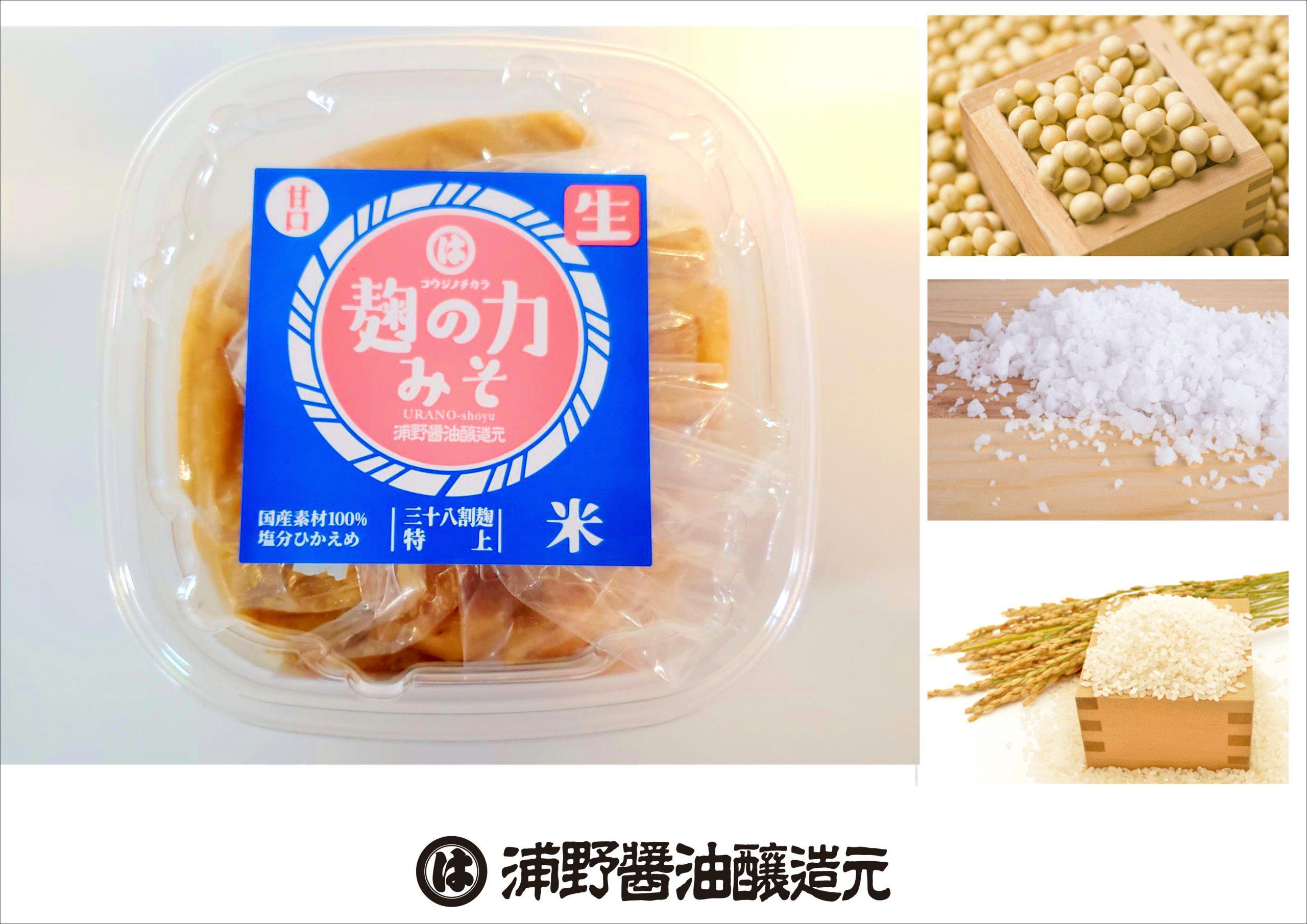 国産原料使用 麹の力味噌(米)生味噌 450g